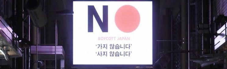 日불매운동에…韓日 항공편 3분의1 이상 감소