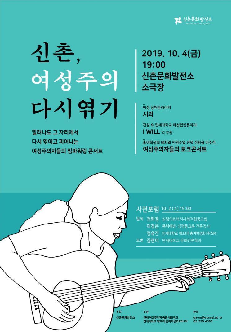 서대문구 '신촌, 여성주의 다시 엮기' 주제 포럼·토크콘서트 개최