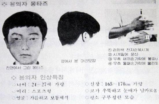 1988년 7차 사건 당시 용의자 몽타주 수배전단. /연합뉴스