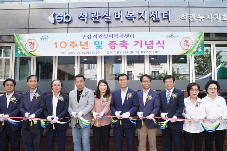 성북구 '석관실버복지센터' 10주년 맞아 확장 개관