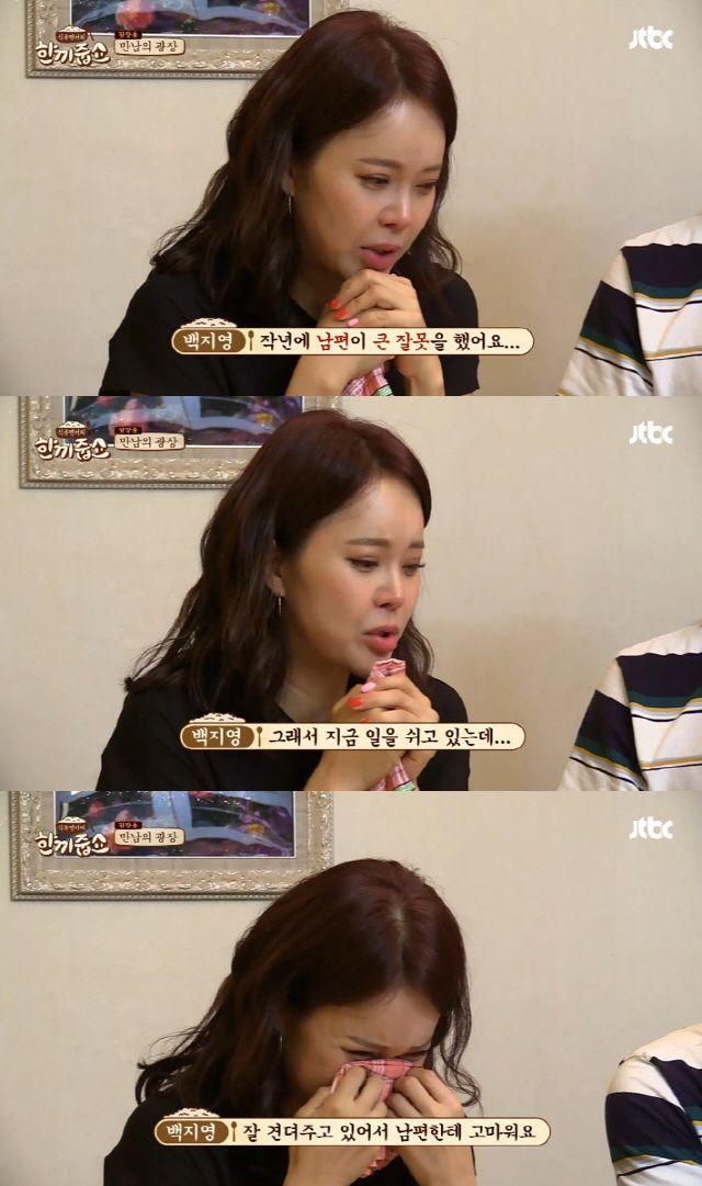 JTBC '한끼줍쇼' 가수 백지영 / 사진=JTBC 방송 캡처