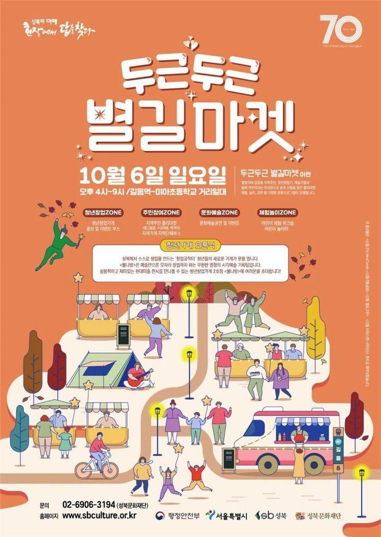 길음역~미아초 불법유해업소 퇴출 '청년 창업거리' 탈바꿈