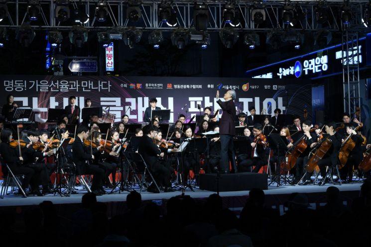 금난새 클래식 판타지아 2018년 명동 공연 사진  [사진= 중구문화재단 제공]