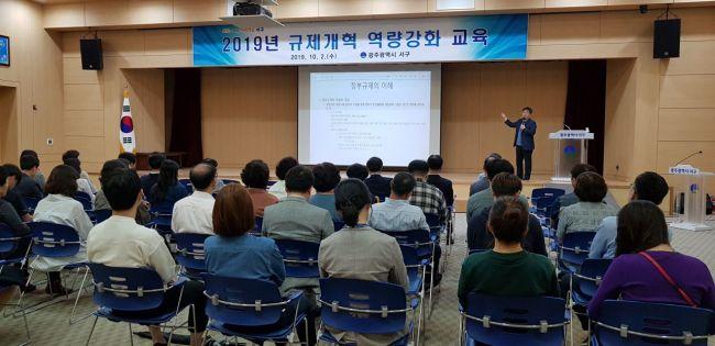 광주 서구 '공직자 규제개혁 역량 강화 교육' 실시