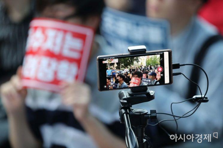[포토]조국 규탄 대학생 집회 유튜브 생중계