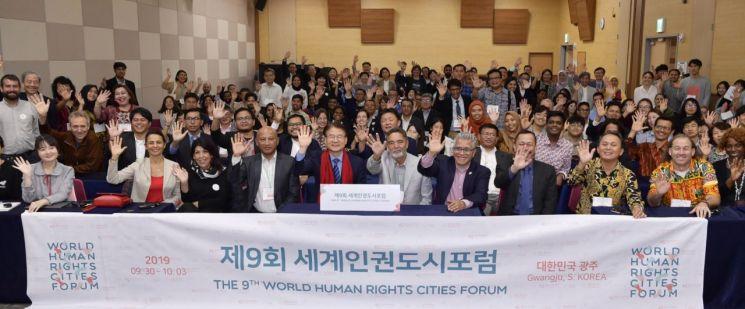 제9회 세계인권도시포럼 폐막…포럼선언문 채택