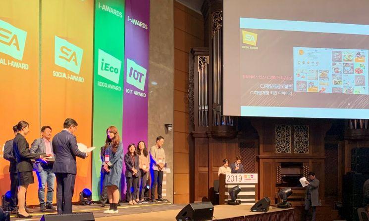 사단법인 한국인터넷전문가협회가 진행하는 '소셜아이어워드 2019'에서 CJ제일제당이  혁신대상을 수상하고 있다.