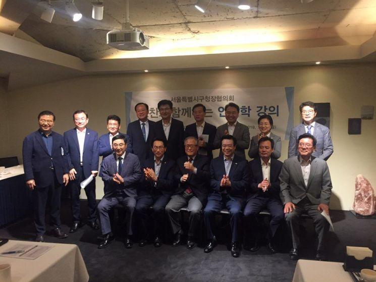 서울시구청장협의회 '조찬과 함께하는 인문학 강의' 성료