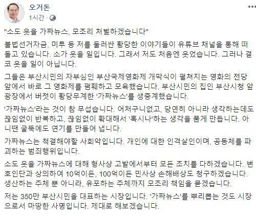 오거돈 부산시장은 5일 페이스북을 통해 가짜뉴스를 모조리 처벌하겠다고 밝혔다. / 사진=오거돈 페이스북
