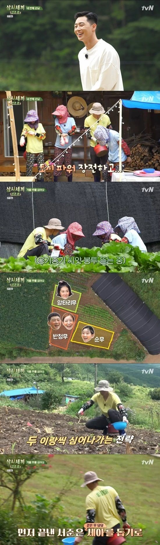 tvN '삼시세끼 산촌편' 배우 박서준 / 사진=tvN