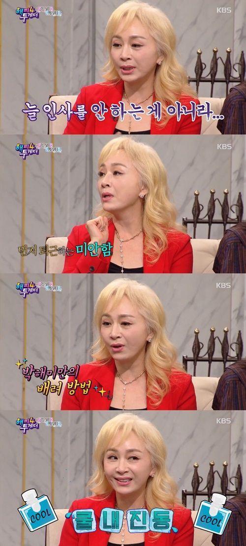 KBS 2TV '해피투게더4' 배우 박해미 / 사진=KBS 2TV 방송 캡처