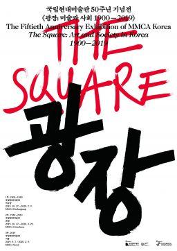 국립현대미술관과 더 플라자 호텔이 제휴한 국립현대미술관 '광장'전 포스터