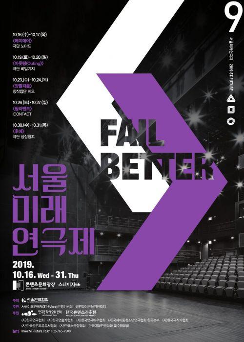 서울미래연극제 16 개막…과감한 실험 시도 5개 작품 공연