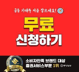【선취매수】 내일(25일) 주목, 전기차 상승 유망株 확인