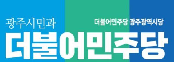 민주당 광주시당, 예산정책협의회 개최