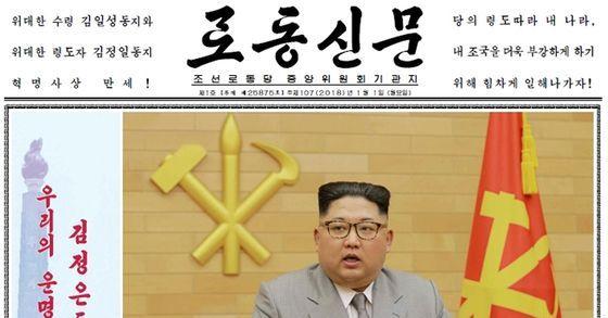 남북한은 두음법칙의 적용에서도 차이가 난다. 북한은 노동과 냉면, 여성을 '로동', '랭면', '녀성'이라 적는다. 사진은 북한 노동당 기관지 노동신문.