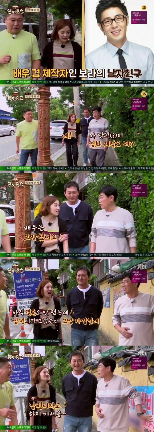 배우 황보라가 '한끼줍쇼'에 출연해 남자친구 차현우를 언급했다/사진=JTBC 방송 캡처