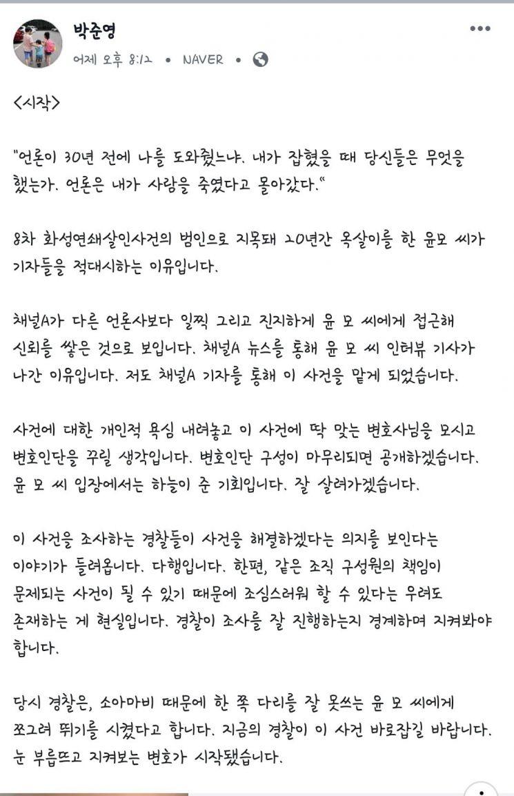 """화성 8차 사건으로 20년 옥살이 윤모씨 """"언론이 날 살인자로 몰아"""""""