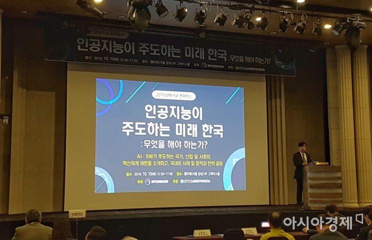 박현제 소프트웨어정책연구소장이 10일 서울 서초구에서 열린 '인공지능이 주도하는 미래 한국 : 무엇을 해야 하는가?' 콘퍼런스의 기조연설을 하고 있다.