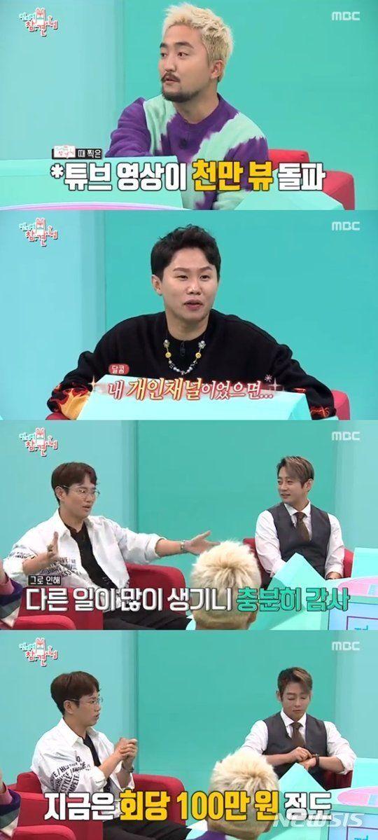 MBC '전지적 참견 시점' 방송인 장성규 / 사진=MBC