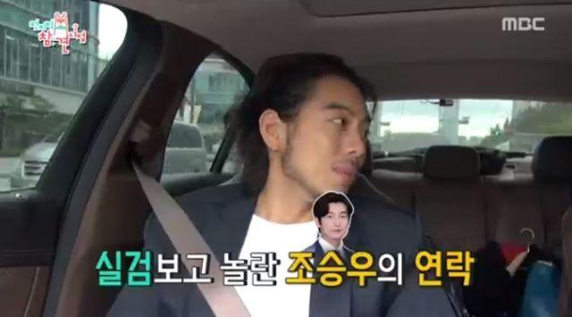 MBC '전지적 참견 시점' 배우 조찬형 / 사진=MBC