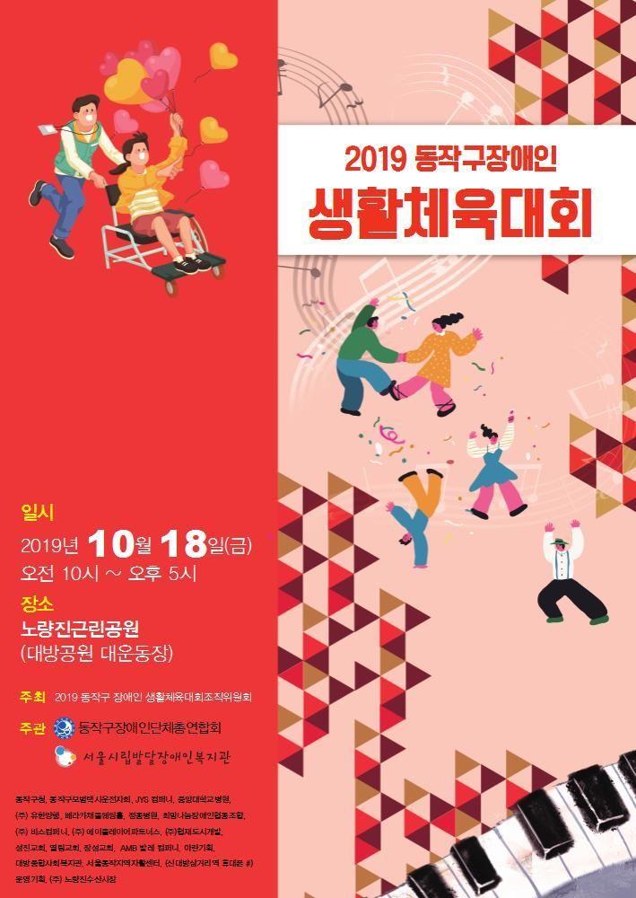 동작구, 장애인 생활체육대회 개최
