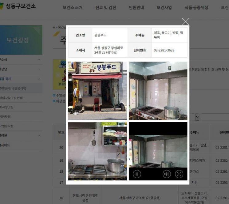 성동구홈페이지 주방공개 모습