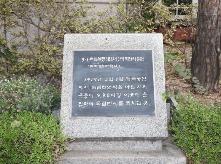 마포대교 북단(BBS불교방송국)에 있는 마포전차종점비