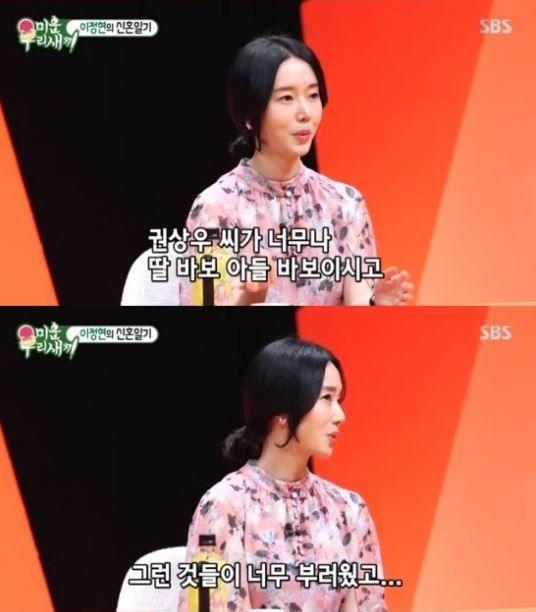배우 이정현/사진=SBS '미운 우리 새끼' 방송화면 캡처