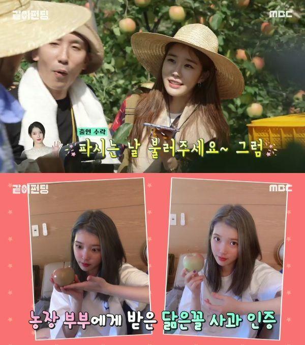 사진=MBC '같이펀딩' 방송 캡처