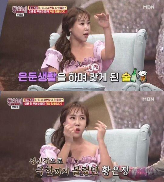 배우 황은정이 예능 프로그램에 출연해 이혼 당시 심정을 고백했다/사진=MBN방송캡처