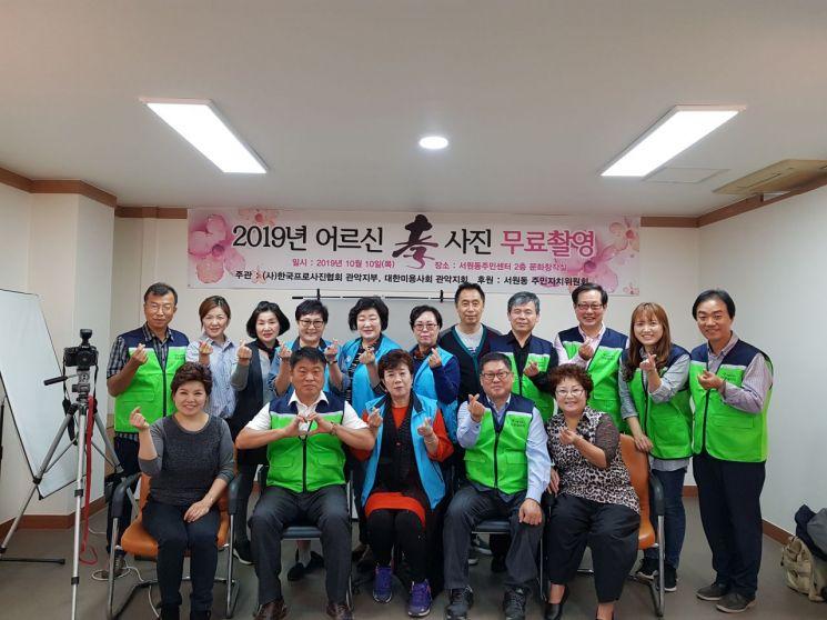 서원동 주민센터 효장수사진 촬영 도운 자원봉사자들