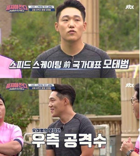사진=JTBC '뭉쳐야 찬다' 방송화면 캡처