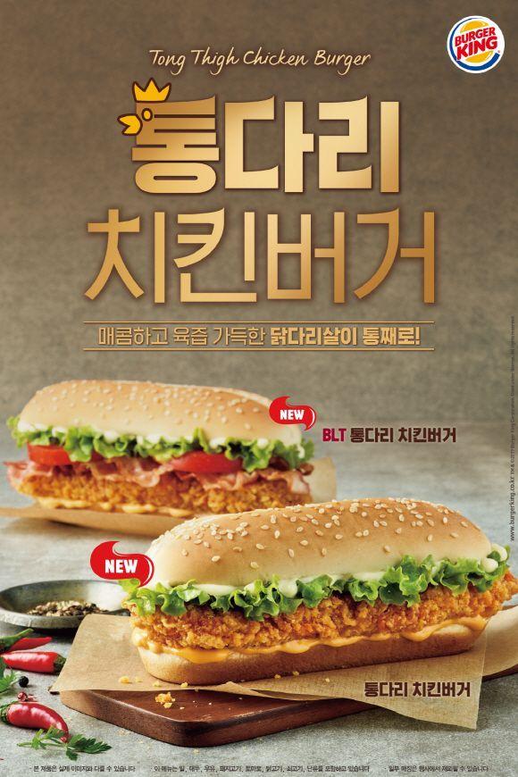 버거킹, 닭다리살이 통째로 넣은 '통다리치킨버거' 2종 출시