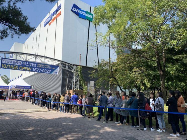 '안양예술공원 두산위브' 견본주택, 3일간 3만2000여명 방문