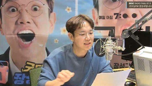 장성규/사진= MBC FM4U '굿모닝FM 장성규입니다' 방송 캡처