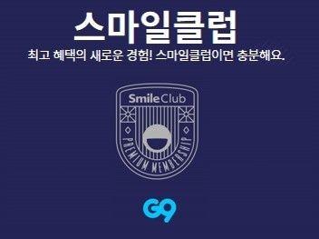 G9, '스마일클럽' 회원 전용관 오픈…최대 30% 추가 할인