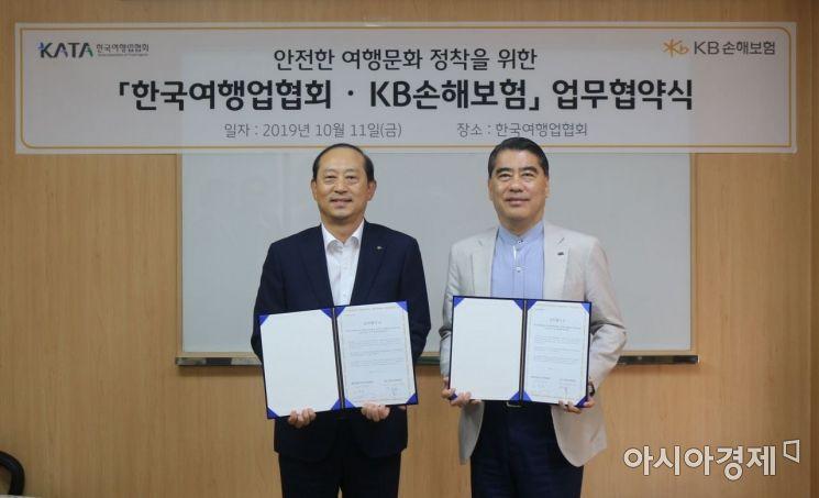 KB손보, 여행업협회와 여행업자 배상책임보험 업무제휴