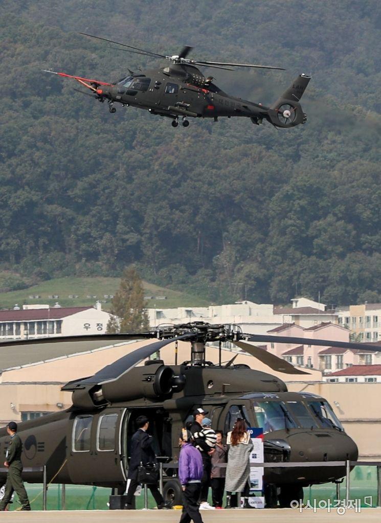 [포토]소형 무장헬기 'LAH' 시험비행