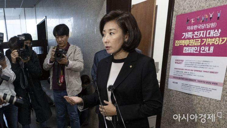조국 법무부 장관이 전격 사퇴 의사를 밝힌 14일 나경원 자유한국당 원내대표가 입자을 밝히고 있다./윤동주 기자 doso7@