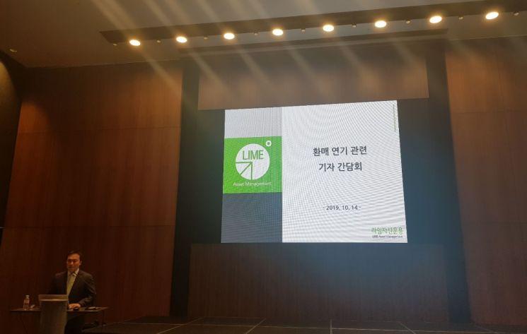 14일 원종준 라임자산운용 대표가 서울 여의도에서 펀드 환매 기자간담회를 열고 설명하는 모습.(사진=문채석 기자)