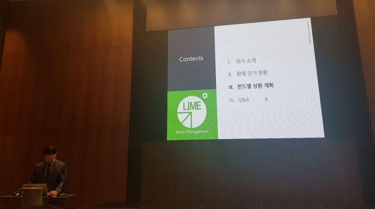 14일 이종필 라임자산운용 부사장(CIO)이 서울 여의도에서 펀드 환매 기자간담회를 열고 설명하는 모습.(사진=문채석 기자)