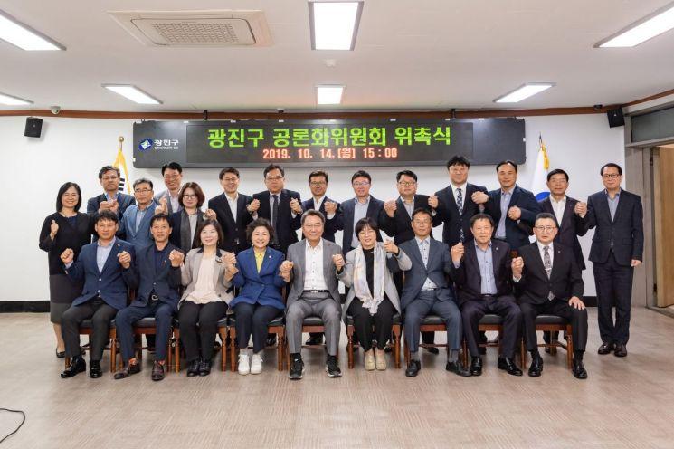 광진구, 서울 자치구 최초 '공공갈등 공론화위원회' 출범