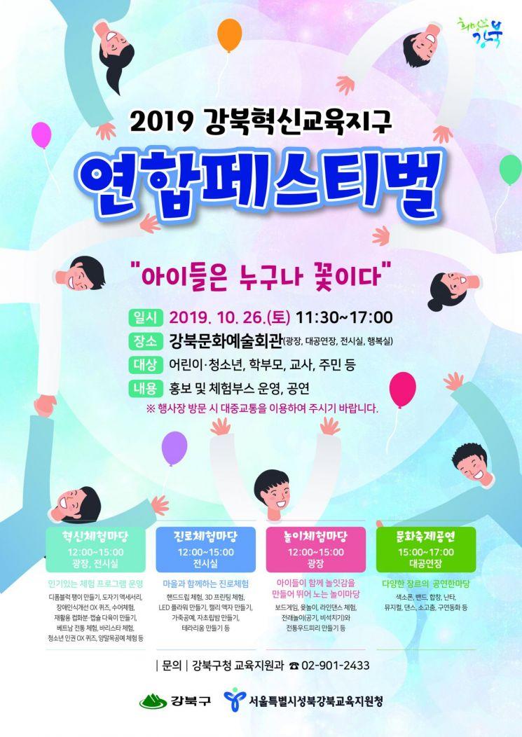 """""""아이들은 누구나 꽃이다""""...'2019 강북혁신교육지구 연합 페스티벌' 개최"""