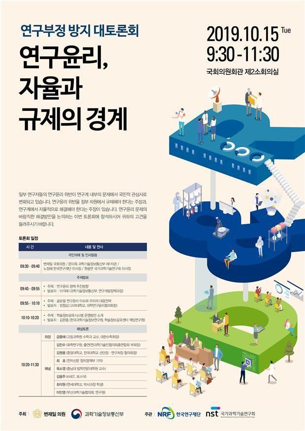 과기정통부, 연구부정 방지 대토론회 개최