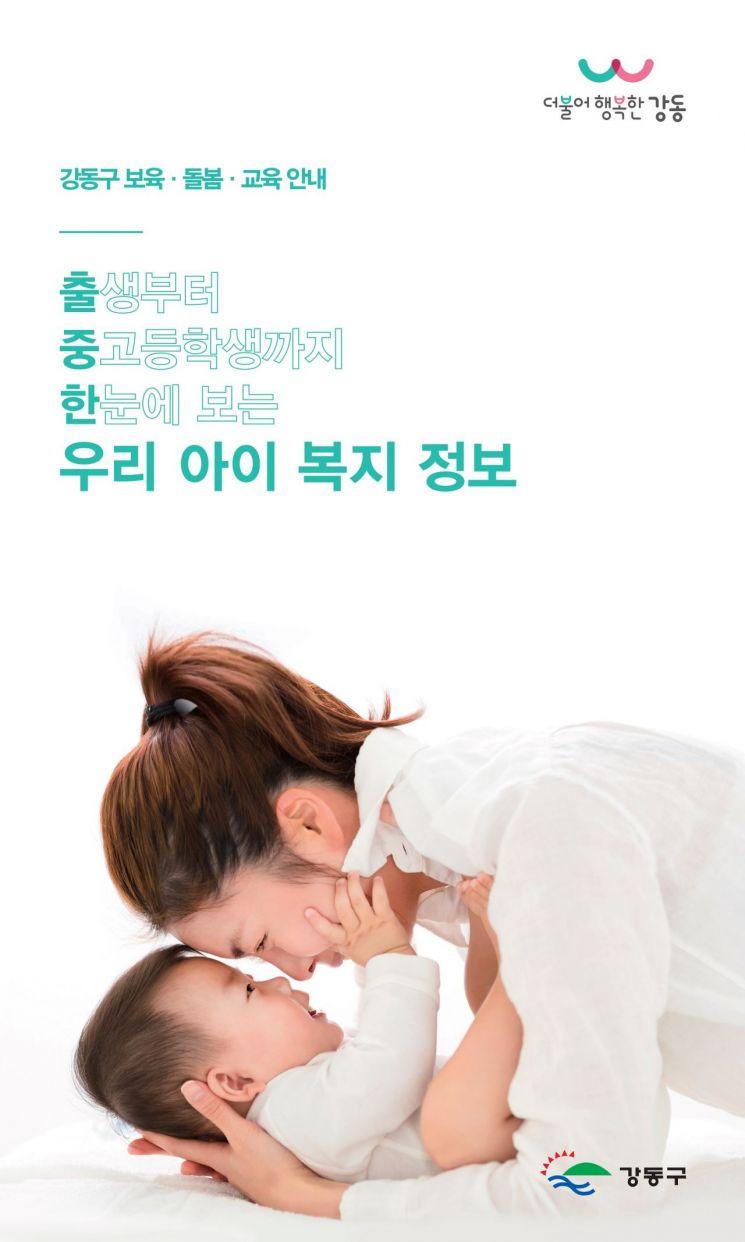 강동구 '출중한 우리아이 복지정보' 발간