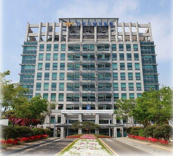 인천지방경찰청