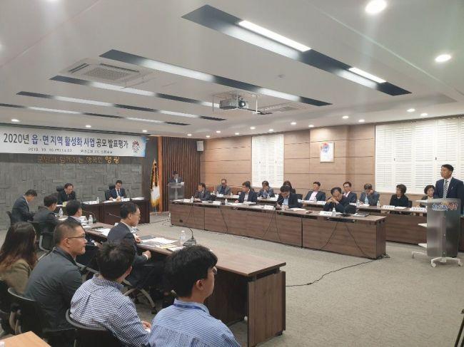 영광군 '2020년 읍·면 지역 활성화 사업' 선정