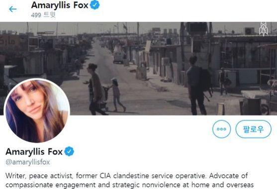 전 CIA 요원 아마릴리스 폭스 트위터./사진=아마릴리스 폭스 트위터 캡처
