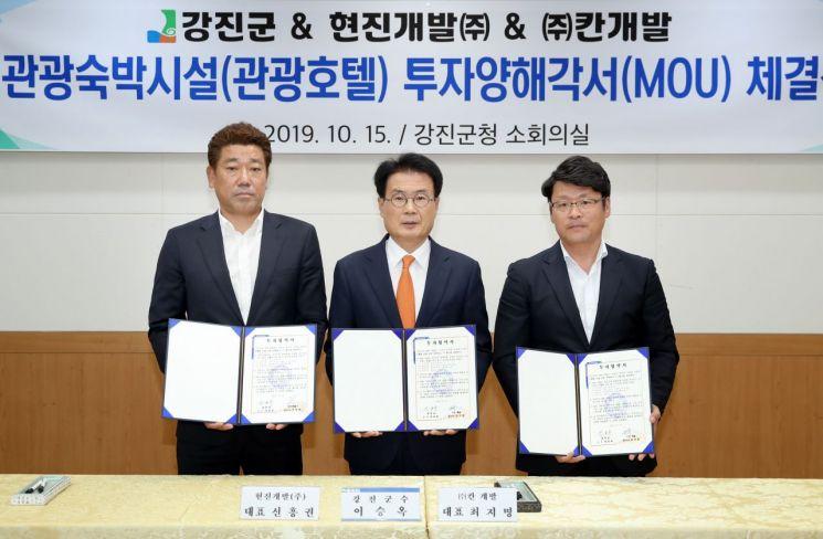 15일 현진개발㈜, ㈜칸 개발과 관광숙박 시설 건립을 위한 투자양해각서(MOU)를 체결했다. (사진제공=강진군)